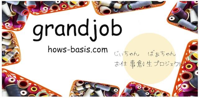 grandjob じぃちゃん  ばぁちゃんお仕事創生プロジェクト